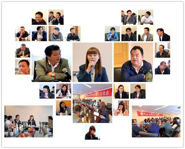 首汽巴士旅游公司团委举办五四青年专题座谈