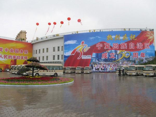 首汽巴士旅游公司圆满完成宁夏回族自治区成立50周年中央代表团政治交通任务