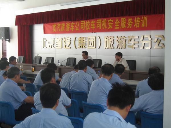 首汽巴士旅游公司在新源里第一会议室对所有校车司机进行培训