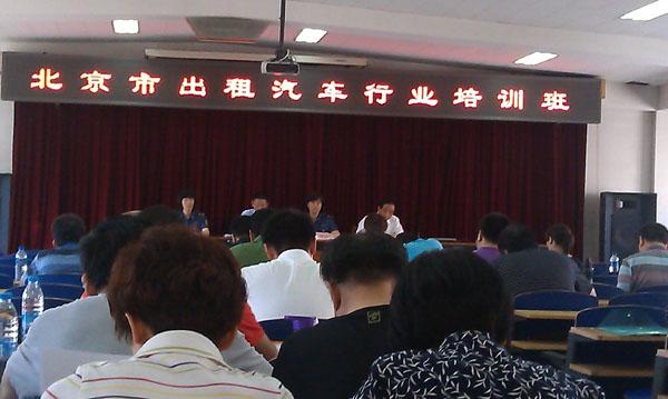 首汽旅游车公司参加了第一期北京市运输管理局的培训