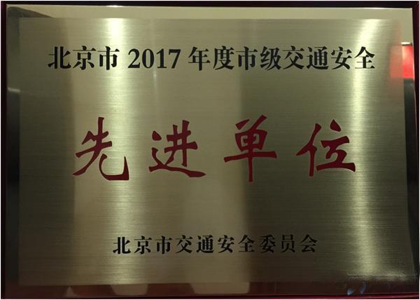 """首汽巴士荣获北京市""""交通安全先进单位""""荣誉称号"""
