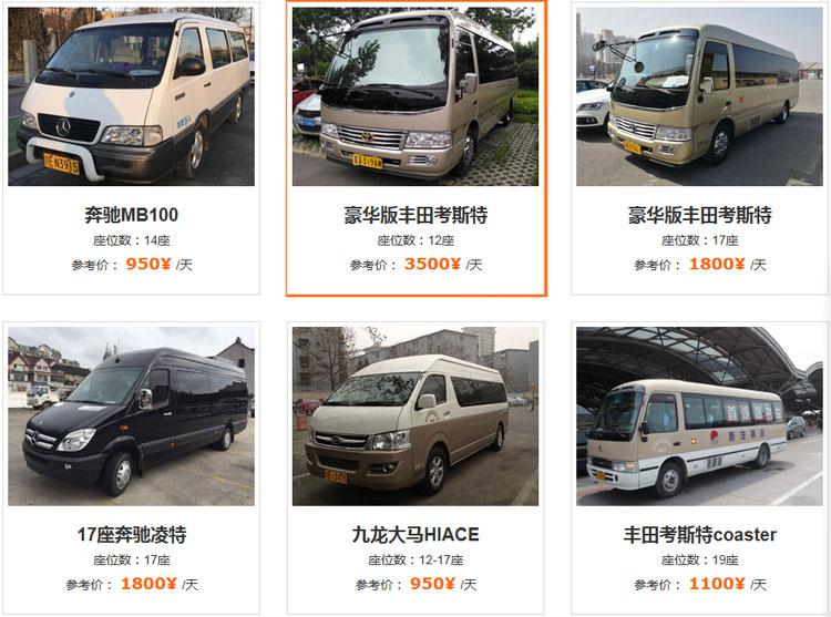 在北京租车时您是否只关注租车价格明细表?