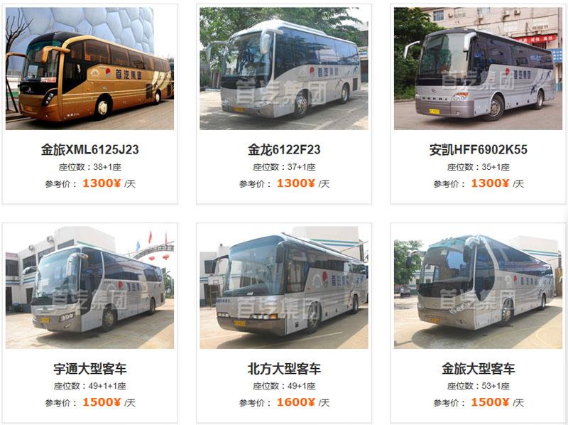 """北京大巴车租赁哪家便宜?租大巴车不能随意看""""便宜"""""""