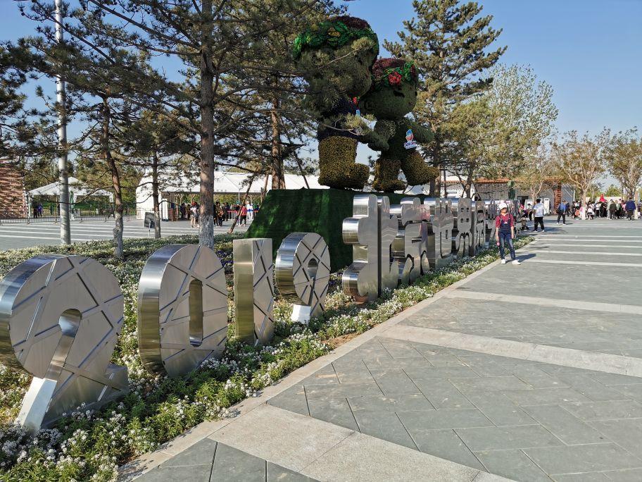 北京去2019中国北京世界园艺博览会包车一日游