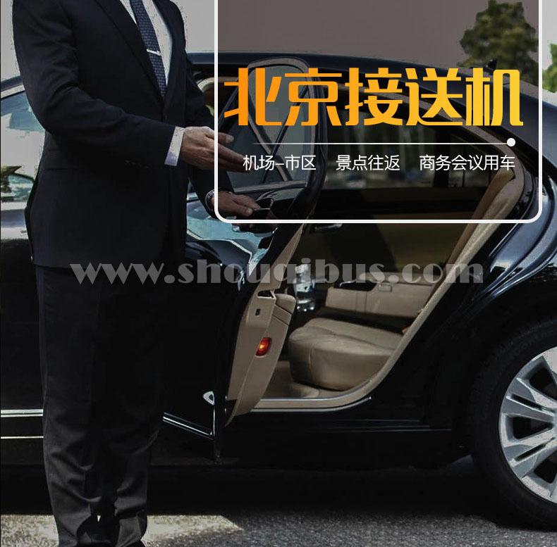 北京首汽租车提供大兴机场接机、送机专车接送服务
